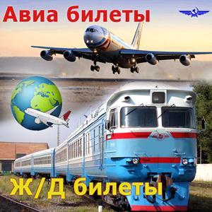 Авиа- и ж/д билеты Калашниково