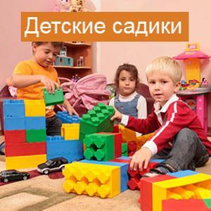 Детские сады Калашниково