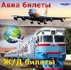 Авиа- и ж/д билеты в Калашниково