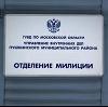 Отделения полиции в Калашниково